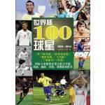 世界杯100球星1930-2014(《NBA历史500巨星》姊妹篇;国际足坛权威评审、详实数据历史回顾、海量图片球迷必备)