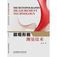 微观形貌测量技术 9787568265478 北京理工大学出版社 惠梅 著