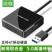 【支持礼品卡】绿联usb3.0分线器一拖四笔记本电脑HUB多接口高速扩展集线转换器