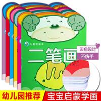儿童绘画本全套6册 一笔画二笔画/简笔画涂色画/线描画数字连线画 幼儿美术创意画册美术图画书0-1-2-3岁宝宝学画入
