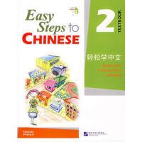 【二手书8成新】轻松学中文(第2册 马亚敏,李欣颖著 北京语言大学出版社