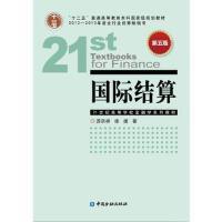 【旧书二手书8成新】国际结算 苏宗祥 中国金融出版社 9787504957207