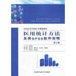 医用统计方法及其SPSS软件实现(第2版)