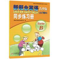 新概念英语青少版(入门级B)同步练习册starter B