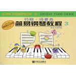 约翰・汤普森简易钢琴教程3