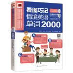 看图巧记情境英语单词2000 分好类速记单词不求人!