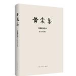 黄裳集・古籍研究卷Ⅱ・前尘梦影新录
