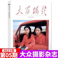 """【2019年11月现货】大众摄影杂志2019年11月总第637期 专题:我爱你-中国 /西北偏北/博物馆里的""""动脉影"""""""