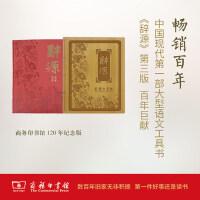 辞源(第三版・纪念本)(编号・竹盒装) 商务印书馆 120年纪念品