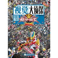 视觉大侦探-铠甲勇士 刑天,上海人民美术出版社,漫界文化,