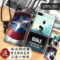 oppor15手机壳+钢化膜 OPPO R15保护套 oppo r15 标准版 梦境版 个性男女磨砂硅胶全包防摔浮雕彩