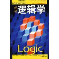 【旧书9成新】视读逻辑学,丹克莱恩沙蒂尔,比尔梅布林 ,许兰,安徽文艺出版社,9787539628547