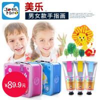 六一儿童节礼物 美乐儿童手指画套装 颜料无毒水洗 男女宝宝画画颜料工具全套装