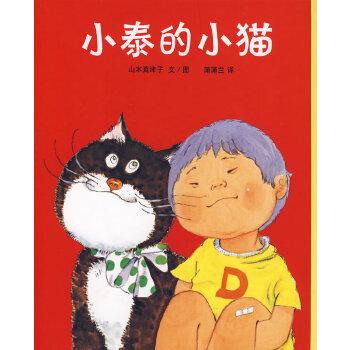 正版促销中yy~蒲蒲兰绘本馆:小泰的小猫(精装绘本) 9787539139333