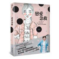 现货 台湾原版 恋爱急救 亲笔签名版 陈艾琳 �艾琳《��奂本取� 繁体中文