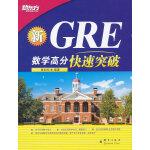 新东方 GRE数学高分快速突破(详尽归纳数学考点,全面总结数学术语、解题窍门)