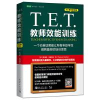 TET教师效能训练 正版(美)托马斯戈登 9787515332284 中国青年出版社 大秦书店