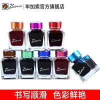 毕加索Pimio彩墨彩色墨水40ml 颜料型彩墨钢笔水非碳素墨水8色可选
