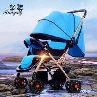 华婴婴儿推车 童车可坐可躺手推车八轮宝宝推车双向推行婴儿车