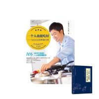 *畅销书籍*一个人也能吃好――MASA的��嗦叮咛 (加)MASA(山下胜) 饮食营养 食疗生活 正版图书赠中华国学经典