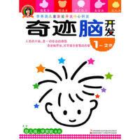 李秀英儿童潜能开发脑开发1-2岁儿童早教书籍亲子图书