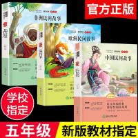 【包邮】快乐读书吧五年级上册 中国民间故事+ 非洲民间故事+欧洲民间故事 五年级必读经典书目 外国民间故事适合四五年级