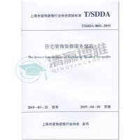 住宅装饰装修服务规范T/SDDA0001-2019 上海市装饰装修行业协会团体标准 中国建筑工业出版