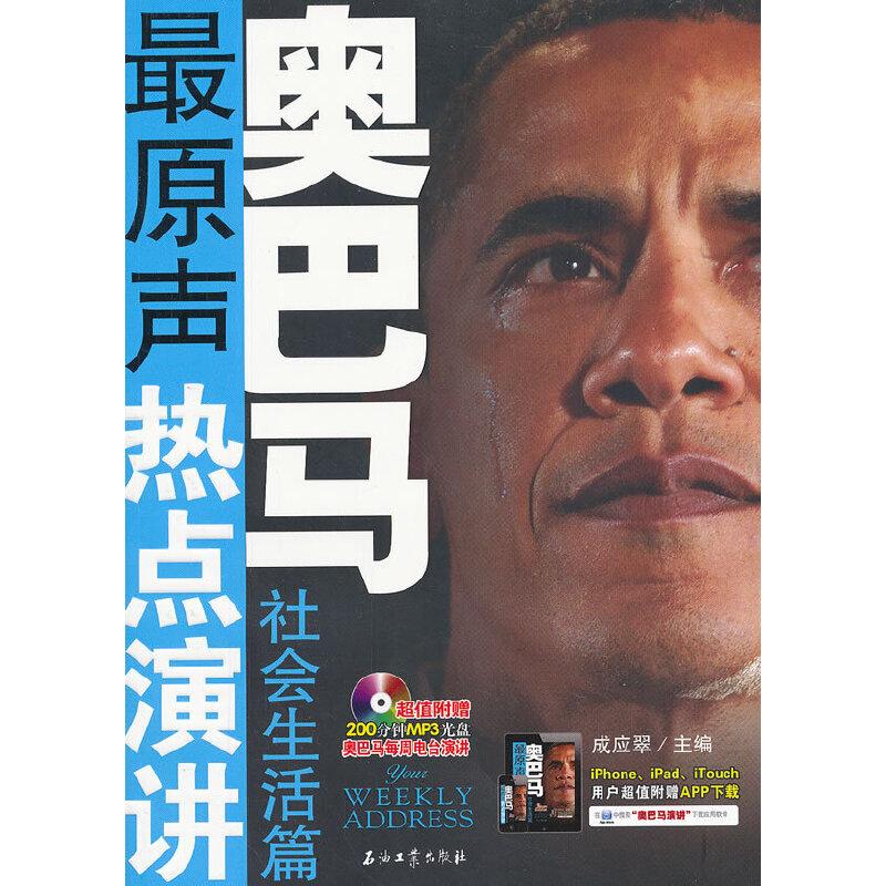 奥巴马最原声热点演讲  社会生活篇