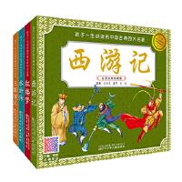 孩子一生必读的中国古典四大名著(全4册)