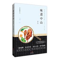 中山客・味道中山(修订版)