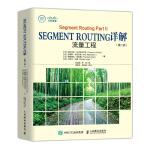 Segment Routing�解 第二卷 流量工程