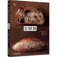 ��I面包制作教科��:�l酵篇