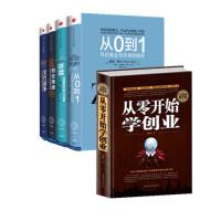 YG奇点系列 全5册 支付战争+创业维艰+联盟+从0到1+从零开始学创业  硅谷创投教父彼得蒂尔颠覆式的创业落地奇点系列