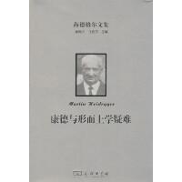 海德格尔文集:康德与形而上学疑难