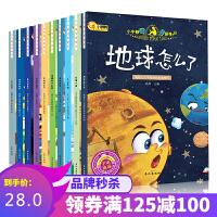 小牛顿科学馆问号探寻绘本全套10册十万个为什么小学幼儿版幼少儿童百问百答科普百科全书3-6-7-10-12岁课外故事阅