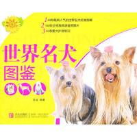【二手书8成新】健康生活系列:世界名犬图鉴 吴边著 青岛出版社