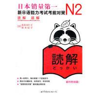【二手书8成新】N2读解:新日语能力考试考前对策(日本JLPT备考用书, (日)佐佐木仁子,(日)松本纪子 世界图书出