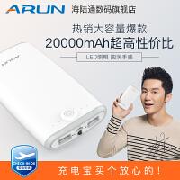 【支持礼品卡ARUN海陆通李晨代言20000毫安充电宝手机通用大容量便携移动电源