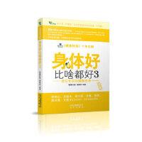 [二手旧书9成新]身体好比啥都好3:(洪昭光等百位专家的健康忠告),健康时报编辑部,9787200104622,北京出