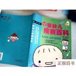 【二手旧书9成新】婴幼儿疾病百科(0~6岁)