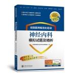 住院医师规范化培训神经内科模拟试题及精析 考试宝典丛书