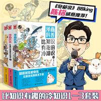 【陈铭推荐】漫画科普:比知识有趣的冷知识1-3(套装共3册)