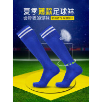 夏季薄款儿童足球袜男长筒袜子过膝女中筒运动袜白色学生女童防滑