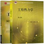义博!工程热力学+工程热力学同步辅导及习题全解 第五版第5版 2册