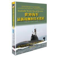 世界海军战舰和技术进展9787509213513 〔英〕康拉德・沃特斯(Conrad Waters)   郑臻益  中国市场出版社