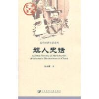 【二手书8成新】旗人史话 刘小萌 社会科学文献出版社
