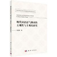 现代汉语语气助词的主观性与主观化研究 何文彬 9787030593108