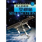 世界航天科普丛书:天上的街市――空间站