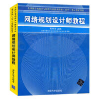 网络规划设计师教程(全国计算机技术与软件专业技术资格(水平)考试用书)