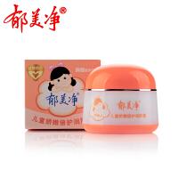 上海老国货郁美净儿童面霜系列 滋润保湿 温和 50g